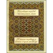 Книга Пословицы народов Центральной Азии фото