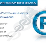 Товарные знаки и знаки обслуживания. фото