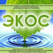 Инвентаризация выбросов парниковых газов и озоноразрушающих веществ. фото