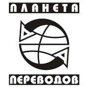 Письменный и устный переводы с/на иностранные языки фото