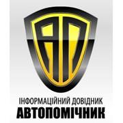 База информации для автолюбителя: служб автосервиса, автозаправочных станций, гостиниц и автомагазинов фото