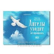 Диск Ангелы уходят не прощаясь Виктор Лихачёв фото