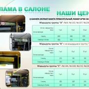 Реклама в городском транспорте (маршрутки, трамваи, троллейбусы) г. Одессе фото