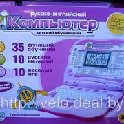 Детский компьютер обучающий JoyToy -7001 русско-английский фото