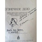 """Книга Г.Г. Каменщикова """"Кузнечное дело"""" с подписью И.В. Сталина. фото"""