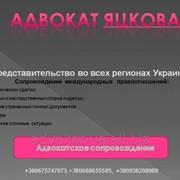 Юридическое оформление документов, Яцкова Е.А. адвокат фото