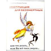 """Книга """"Инструкция для бессмертных"""" фото"""