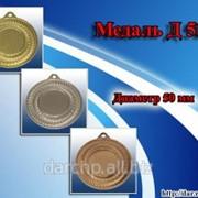 Медаль Д 510 фото