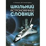 Шкільний астрономічний словник фото
