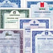 Регистрация ценных бумаг фото