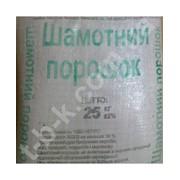 Шамотный порошок (меш.25кг) фото