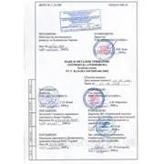 Разработка ТУ и регистрация ТУ (технические условия) фото
