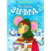 Книжка дитяча - Чи буває зима? фото