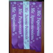Выпускные ленточки, поздравительные ленточки, наградные ленты, георгиевские ленточки, подарочные ленточки с логотипом компании фото