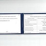Аттестация сварщиков, специалистов сварочного производства НАКС фото