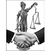 Юридическая помощь физическим лицам фото