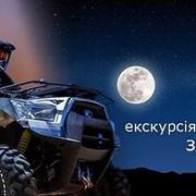 Квадроциклы + звезды Львов фото