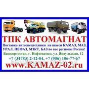 Торгово-Промышленная Компания АВТОМАГНАТ – Поставка автоспецтехники на шасси КАМАЗ, МАЗ, УРАЛ, НЕ фото