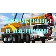 Автокраны Ивановец КС-35714 (16 тонн на шасси УРАЛ-5557, 6х6) = В НАЛИЧИИ фото