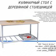 Стол кулинарный, Стол кондитерский фото