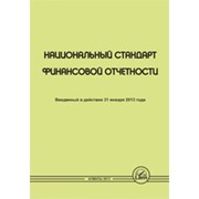 Национальный стандарт финансовой отчетности 2014 г фото