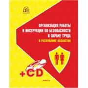Организация работы и инструкции по безопасности и охране труда в республике казахстан +cd 2014 г фото