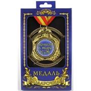 Медаль орден награда подарочная разная тематика фото