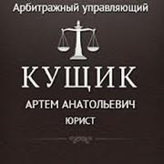Высококвалифицированная юридическая консультация фото