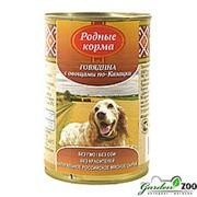 Корм для собак Родные Корма 410гр говядина с овощами фото