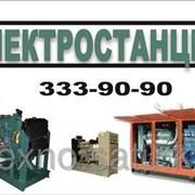 Электростанции дизельные (генераторы) в Алматы фото