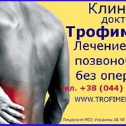 Без операции и осложнений лечение межпозвонковых грыж в Украине!!! фото