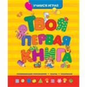 Книжки-игрушки фото