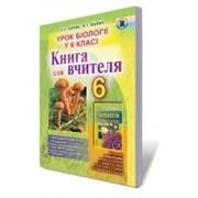 Уроки біології в 6 класі. Книга для вчителя, Котик Т. С., Балан П. Г фото