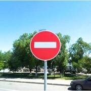 Изготовления дорожных знаков в Актобе фото