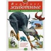 Полная энциклопедия вымерших животных фото