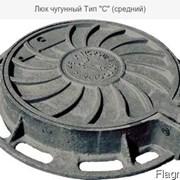 "Люк чугунный тип ""С"" ГОСТ 3634-99 фото"