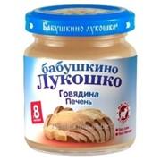 Пюре Бабушкино Лукошко - Говядина и печень 100гр фото