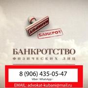 Банкротство физических лиц в Кущевской фото