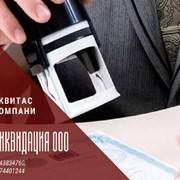 Експрес-ліквідація фірми в Києві. Ліквідація ТОВ з фото