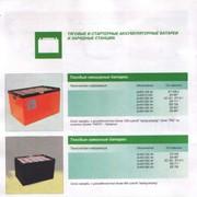 Батареи аккумуляторные тяговые для электропогрузчиков фото