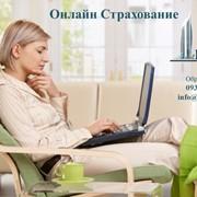 Страхование он-лайн, круглосуточно, Украина, 24/7 фото