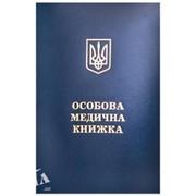 Санитарная книжка Киев фото