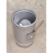 Регулятор тяги из нержавеющей стали: 1 мм, диаметр (ф120) фото