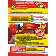 "Плакат А2 Принт Плюс ""Антитеррор"", картон, ПОК-038 фото"