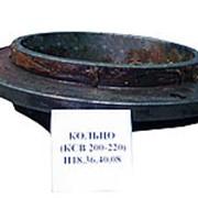 КсВ 200-220 Н18.36.40.15 Кольцо уплотняющее, 3,4кг, СЧ20 фото
