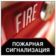 Проектирование и монтаж систем пожаротушениия и оповещения. фото