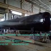 Резервуар для сжиженных углеводородных газов (СУГ) надземный СР055.000.00 фото