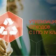 Утилизация опасных отходов фото