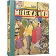 Книга Фелікс Австрія фото