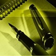 Внесение и регистрация изменений в учредительные документы фото